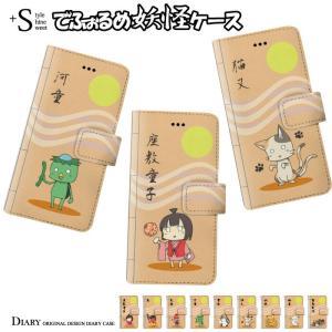 AQUOS Xx2 502SH スマホケース 手帳型 カバー 妖怪 おばけ キャラ kintsu