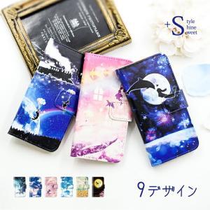 スマホケース 手帳型 aquos ea 606sh ケース 携帯ケース スマートフォンケース アクオス カバー ソフトバンク 宇宙|kintsu