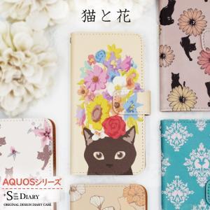 猫 スマホケース 手帳型 aquos r3 r2 ケース アンドロイド r compact sense2 sense plus アクオス おしゃれ 猫 動物 花柄|kintsu
