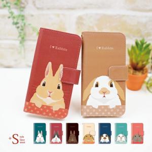 スマホケース ARROWS f01j 手帳型 ケース おしゃれ アローズ nx f-01j カバー かわいい 動物 ウサギ kintsu