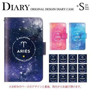 らくらくスマホケース らくらくスマートフォンme ケース 手帳型 おしゃれ らくらくホン カバー f03k シンプル 星座 宇宙|kintsu