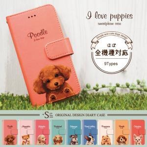 らくらくスマホケース らくらくスマートフォンme ケース 手帳型 おしゃれ らくらくホン カバー f03k 犬 かわいい 動物|kintsu