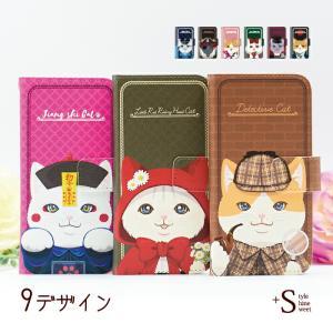 猫 スマホケース 手帳型 iphone8 ケース アイフォン8 携帯ケース スマホカバー 手帳 アイホン おしゃれ 面白い 猫|kintsu