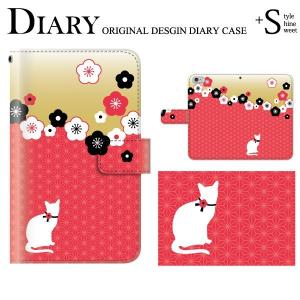 ■対応機種 iPhone8 アイフォン8 アイホン8  和柄とカワイイ猫のコラボのデザインケースです...