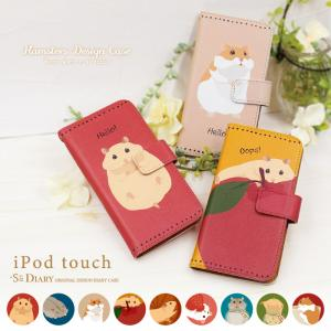 手帳型ケース iPod TOUCH 5 6 ケース / ハムスター 動物 ペット/iPod TOUCH 第5 6世代 手帳型カバー