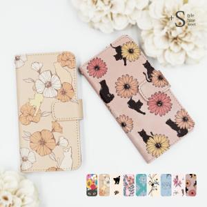 猫 スマホケース 手帳型 アンドロイドワンx3 ワイモバイルスマホカバー 携帯ケース スマートフォンケース android one 動物 花柄|kintsu