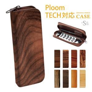 プルームテック用ケース アクセサリー バッテリー 電子タバコ jt ploom tech対応 木目