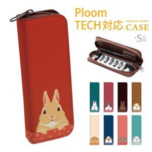 プルームテック用ケース アクセサリー バッテリー 電子タバコ jt ploom tech対応 うさぎ