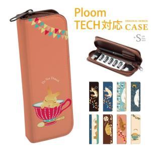 プルームテック用ケース アクセサリー バッテリー 電子タバコ jt ploom tech対応 猫 うさぎ|kintsu