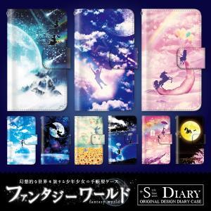 Galaxy Active neo SC-01H ケース 手帳型 ファンタジー 少女 少年 カバー|kintsu