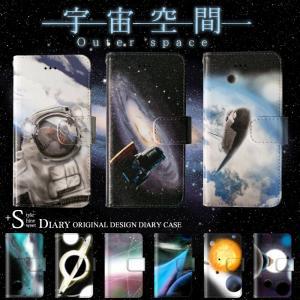 Galaxy Active neo SC-01H スマホケース 手帳型 カバー 宇宙 星 個性的|kintsu