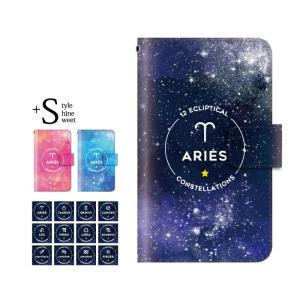 スマホケース 手帳型 galaxy s8 ケース 携帯ケース スマホカバー ギャラクシーs8 シンプル 星座 宇宙|kintsu