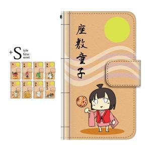 スマホケース 手帳型 galaxy note8 ケース ギャラクシーノート8 scv37 携帯ケース スマホカバー おもしろ キャラクター|kintsu