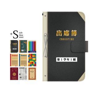 XperiaZ3 Compact SO-02G 手帳型ケース SO02G おもしろ / 出席簿 ノー...
