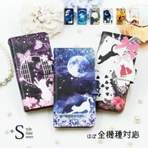 スマホケース 手帳型 全機種対応 iphone8 iPhone XR AQUOS r3 sense2 ケース Xperia 1 ace xz3 xz2 GALAXY S10 携帯ケース アンドロイド ねこ|kintsu