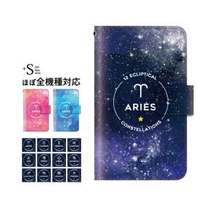スマホケース 手帳型 全機種対応 iphone8 iPhone XR AQUOS r3 sense2 ケース Xperia 1 ace xz3 xz2 GALAXY S10 携帯ケース アンドロイド 星座 宇宙|kintsu