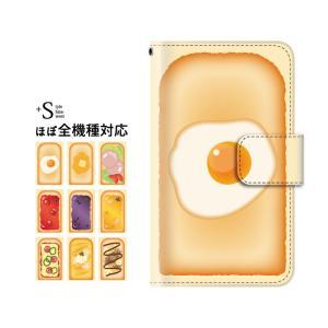 スマホケース 手帳型 全機種対応 iphone8 iPhone XR AQUOS r3 sense2 ケース Xperia xz3 xz2 GALAXY S10 携帯ケース アンドロイド おもしろ|kintsu
