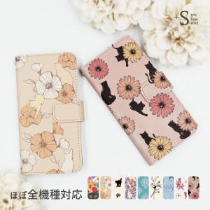 スマホケース 手帳型 全機種対応 iphone8 iPhone XR AQUOS r3 sense2 ケース Xperia 1 ace xz3 xz2 GALAXY S10 携帯ケース アンドロイド 猫 花柄|kintsu