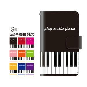 スマホケース 手帳型 全機種対応 iPhone11 pro max iphone8 iPhone XR AQUOS sense2 r3 ケース Xperia XZ3 1 Galaxy S10 携帯ケース アンドロイド ピアノ|kintsu