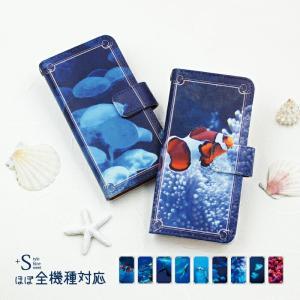 スマホケース 手帳型 全機種対応 iphone8 iPhone XR AQUOS r3 sense2 ケース Xperia 1 ace xz3 xz2 GALAXY S10 携帯ケース アンドロイド 海|kintsu