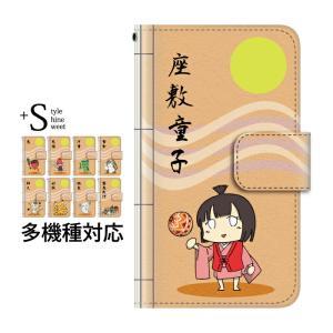 スマホケース 手帳型 全機種対応 iphone8 iPhone XR AQUOS r3 sense2 ケース Xperia 1 ace xz3 xz2 GALAXY S10 携帯ケース アンドロイド キャラクター|kintsu