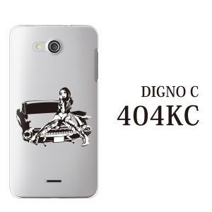 DIGNO C 404KC ケース カバー ディグノ c 京...