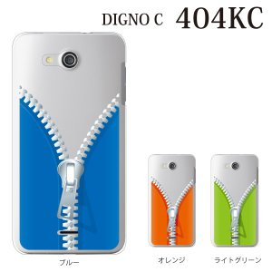 DIGNO C 404KC ケース カバー ディグノ c 京セラ カバー ケース dignoc スマホケース スマホカバー ファスナー チャック ジッパー kintsu