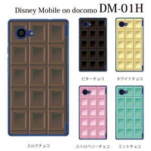 ■対応機種 docomo ドコモの Disney Mobile on docomo DM-01H 専...