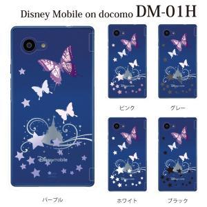 Disney Mobile on docomo DM-01H dm01h ケース カバー 輝く星とバ...