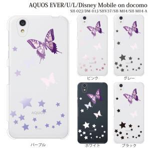 スマホケース DM-01J Disney Mobile on docomo dm-01j  ケース カバー 輝く星とバタフライ kintsu