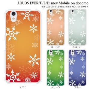 スマホケース DM-01J Disney Mobile on docomo dm-01j  ケース カバー スマホケース スマホカバー スノウクリスタル 雪の結晶 TYPE6 kintsu