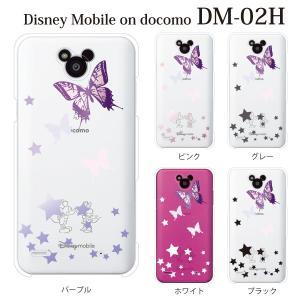 スマホケース DM-02H Disney Mobile on docomo dm-02h ケース カバー 輝く星とバタフライ kintsu