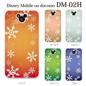 スマホケース DM-02H Disney Mobile on docomo dm-02h ケース カバー スマホケース スマホカバー スノウクリスタル 雪の結晶 TYPE6 kintsu