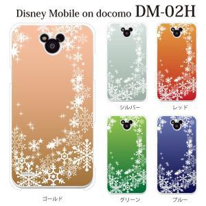 スマホケース DM-02H Disney Mobile on docomo dm-02h ケース カバー スマホケース スマホカバー スノウワールド カラー kintsu