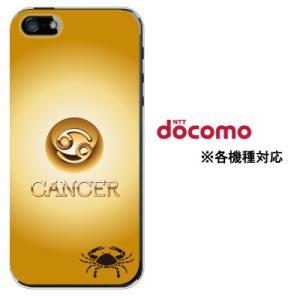 スマホケース ハードケース iphone xs max xr ケース iphone8 xperia 1 xz1 galaxy s9 カバー docomo 携帯ケース 星座 かに座 蟹座|kintsu