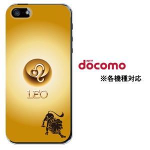 スマホケース ハードケース iphone xs max xr ケース iphone8 xperia 1 xz1 galaxy s9 カバー docomo 携帯ケース 星座 しし座 獅子座|kintsu