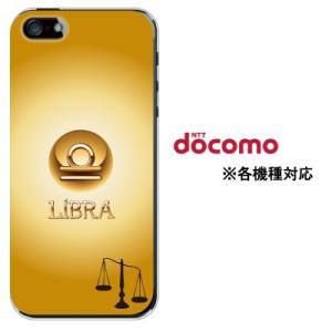 スマホケース ハードケース iphone xs max xr ケース iphone8 xperia 1 xz1 galaxy s9 カバー docomo 携帯ケース 星座 てんびん座 天秤座|kintsu