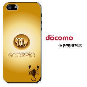 スマホケース ハードケース iphone xs max xr ケース iphone8 xperia 1 xz1 galaxy s9 カバー docomo 携帯ケース 星座 さそり座 蠍座|kintsu