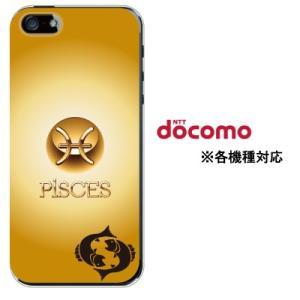 スマホケース ハードケース iphone xs max xr ケース iphone8 xperia 1 xz1 galaxy s9 カバー docomo 携帯ケース 星座 うお座 魚座|kintsu