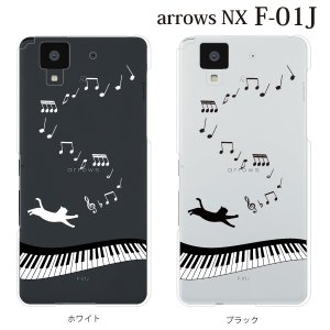 スマホケース F-01J arrows NX f-01j  ケース カバー スマホケース スマホカバー 音符とじゃれる猫