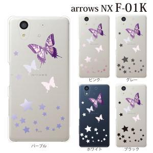 arrows NX F-01K ケース スマホケース アローズnx カバー f01k ハードケース アンドロイド おしゃれ かわいい 輝く星とバタフライ|kintsu
