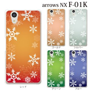 arrows NX F-01K ケース スマホケース アローズnx カバー f01k ハードケース アンドロイド おしゃれ かわいい スノークリスタル 雪の結晶 TYPE6|kintsu