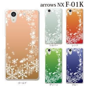 arrows NX F-01K ケース スマホケース アローズnx カバー f01k ハードケース アンドロイド おしゃれ かわいい スノーワールド カラー|kintsu