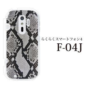 スマホケース F-04J らくらくスマートフォン4 f-04j f04j ケース カバー ヘビ柄 アニマル|kintsu