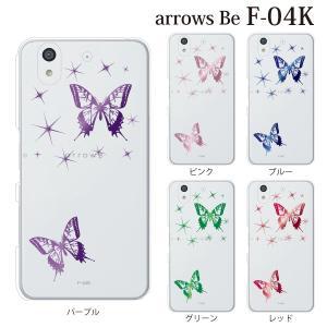 スマホケース ハードケース arrows be ケース f―04k スマホカバー おしゃれ アローズbe f04k カバー きらめく2匹の蝶々 クリア|kintsu