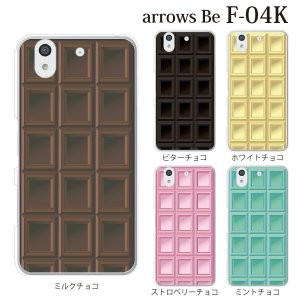 スマホケース ハードケース arrows be ケース f―04k スマホカバー おしゃれ アローズbe f04k カバー チョコレート 板チョコ TYPE2|kintsu