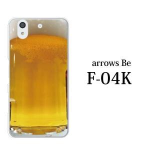 スマホケース ハードケース arrows be ケース f―04k スマホカバー おしゃれ アローズbe f04k カバー ビール TYPE01|kintsu