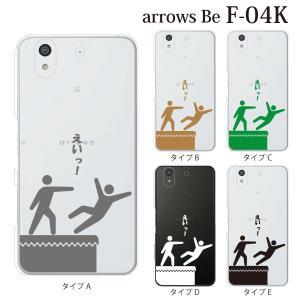 スマホケース ハードケース arrows be ケース f―04k スマホカバー おしゃれ アローズbe f04k カバー えいっ!|kintsu