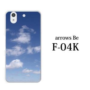 スマホケース ハードケース arrows be ケース f―04k スマホカバー おしゃれ アローズbe f04k カバー スカイ 空|kintsu