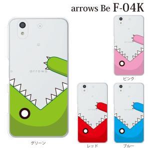スマホケース ハードケース arrows be ケース f―04k スマホカバー おしゃれ アローズbe f04k カバー 怪獣がまるかじり|kintsu